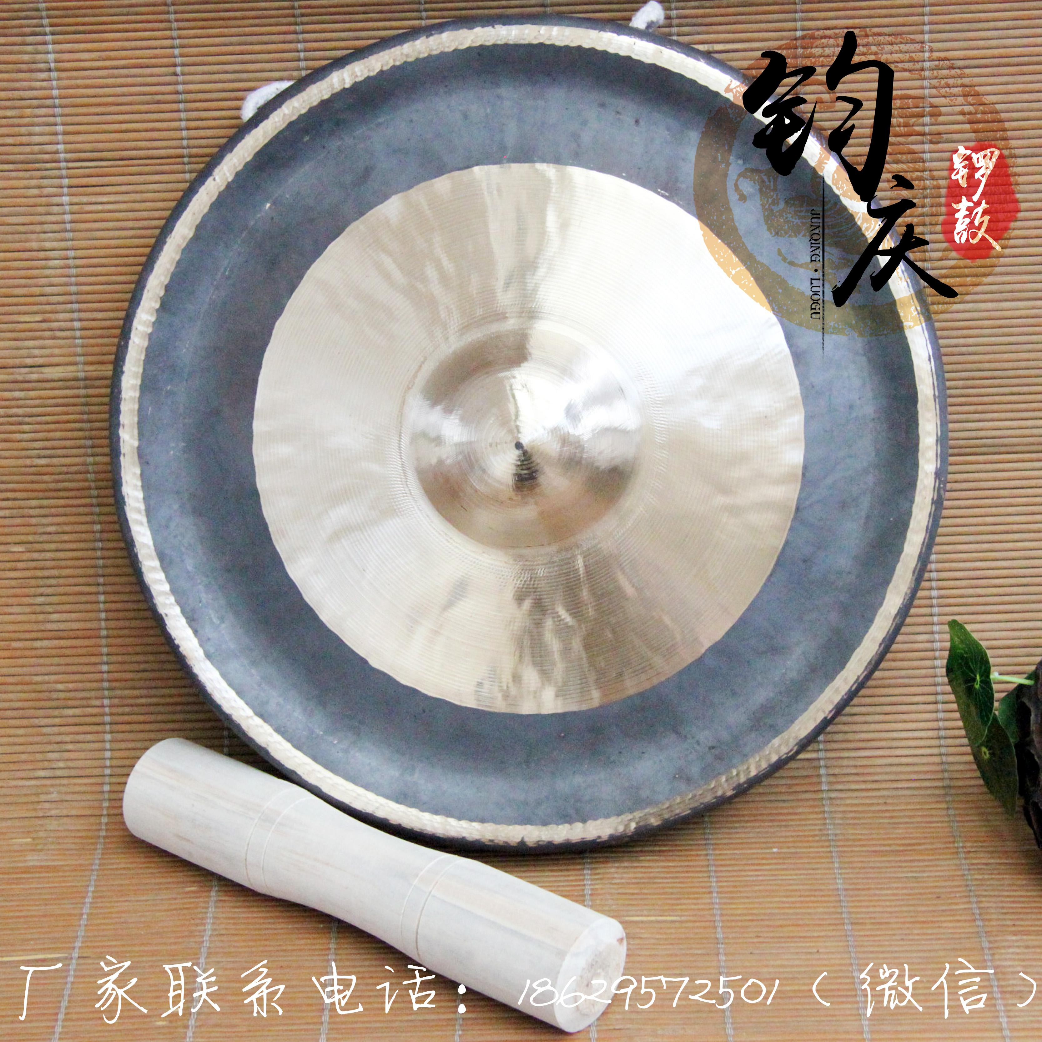 [钧庆] пакет [锣 20-35铓锣 疙瘩锣 青铜锣 响铜锣 法器 民乐] для бесплатная доставка по китаю