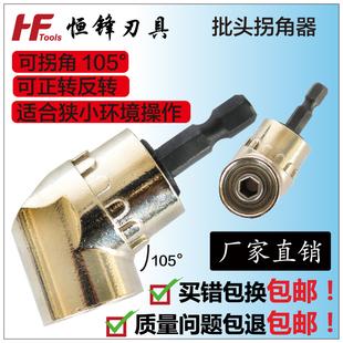 工具螺絲刀105度螺絲批頭拐彎器拐角電動起子帶磁性公制新品推薦