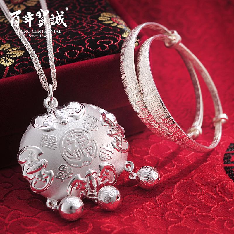 百年宝诚福字宝宝银手镯990足银婴儿男女长命锁满月银饰套装礼物