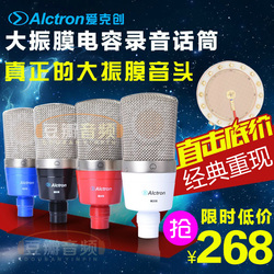 Alctron愛克創 MC410 大震膜電容麥 電容話筒 原奧創 錄音清晰