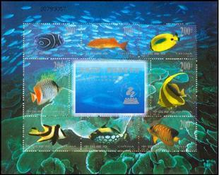 1998-29 海底世界·珊瑚礁观赏鱼(T)套票小版张  精彩不可错过
