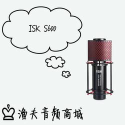 ISK S600火箭電容麥克風 電腦網絡K歌話筒 專業錄音喊麥克風