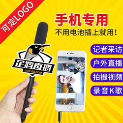 手機街頭采訪麥克風戶外直播單反攝像機DV通用專業錄音話筒手持麥