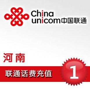 河南联通1元话费充值郑州开封洛阳商丘手机话费充值平台中心