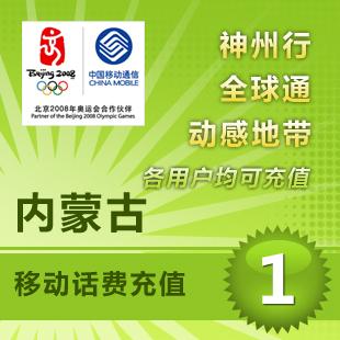 内蒙古移动1元话费24小时自动充值秒冲中国移动/联通电信充值中心