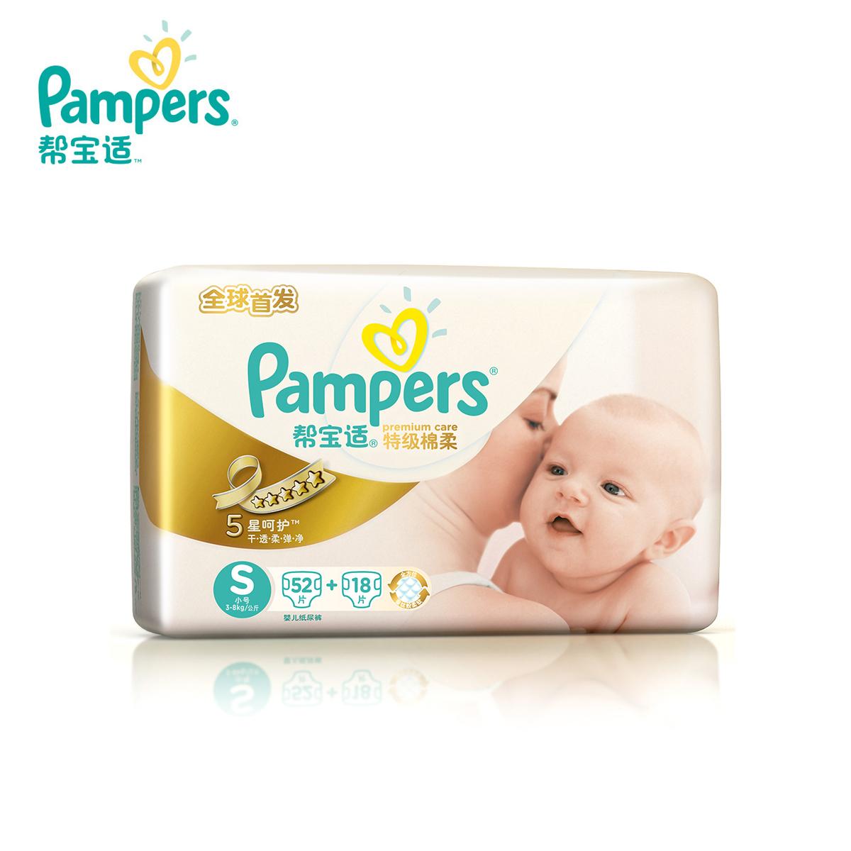 P ers 幫寶適 特級棉柔 S70片