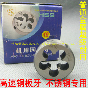 High strength stainless steel round die dedicated round die HSS 3 4 5 6 8 10 12 14 16 18 20