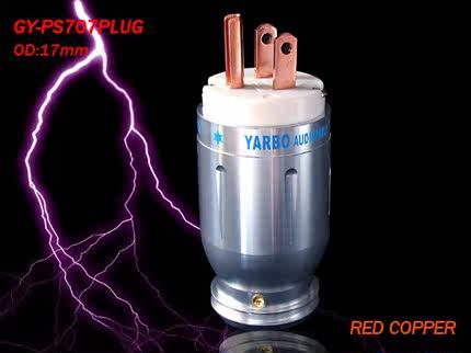 YARBO雅堡GY-PS707PLUG 紫铜款电源插头