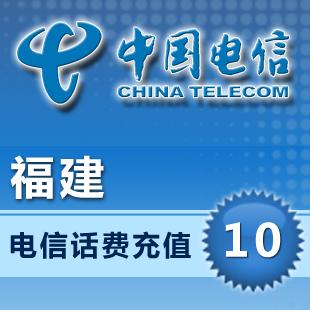 福建电信10元快充话费中国电信全国通省手机话费充值卡1一10秒冲