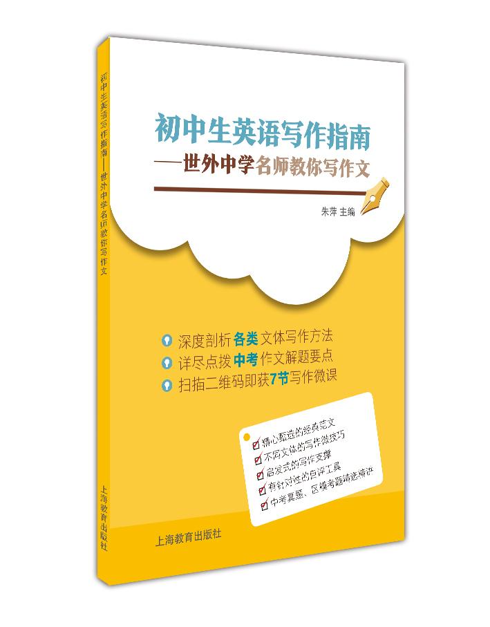 正版现货 新书--初中生英语写作指南  上海教育 9787544473583