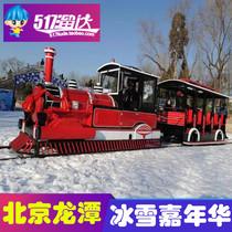 龙潭公园冰雪嘉年华嘉年华门票北京龙潭湖冰雪乐园戏雪节套票