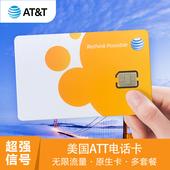30天无限4G高速流量 无限美国通话 美国ATT原生电话卡7