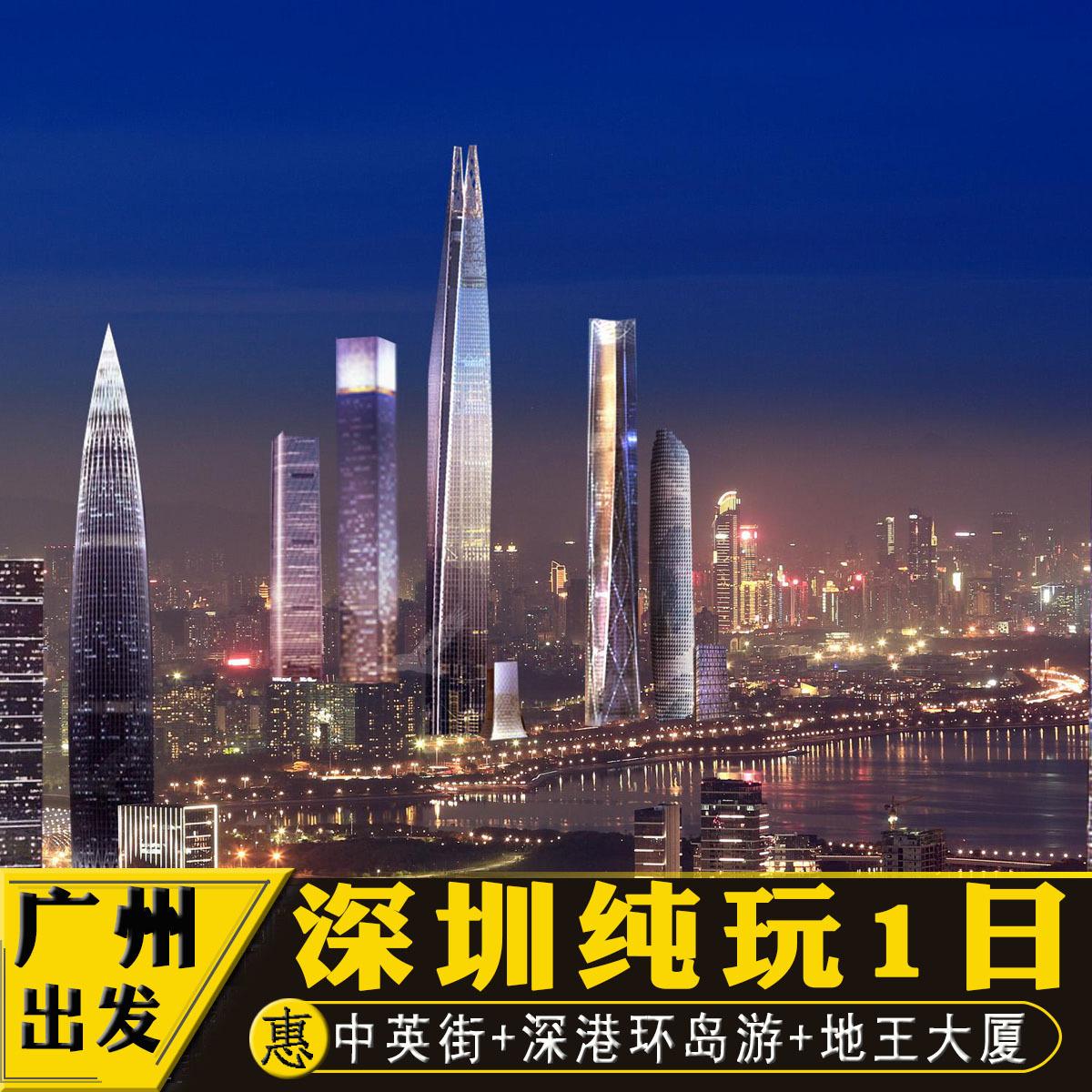 广州出发到旅游地王大厦中英街环岛