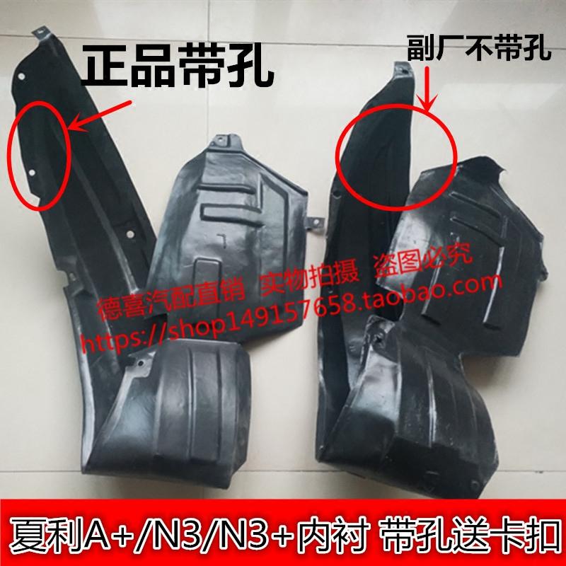 夏利 N3 N3+ 2012款新N3 叶子板里衬 叶子板内衬 送卡扣正品包邮