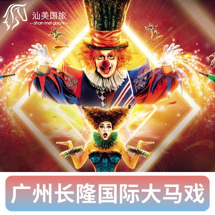 [广州长隆国际大马戏-演出门票]马戏团家庭套票 一等座 可订今天
