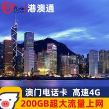 28天港澳通用可选3G无限流量包4澳门电话卡4G手机上网卡13
