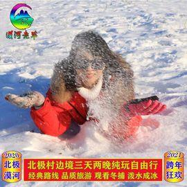 漠河旅游东北红极光村3天2晚境内自由行包车圣诞节小团队正品保证图片