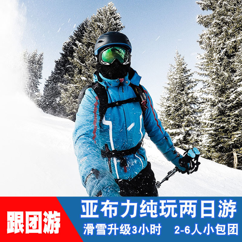 Harbin starts Yabuli Skiing for a two-day tour, no shopping at ones own expense