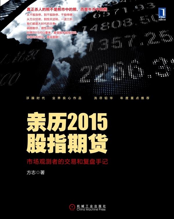 正版现货 亲历2015股指期货:市场观测者的交易和复盘手记 方志 机械工业 9787111535294