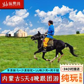 内蒙古旅游5天4晚纯玩跟团游