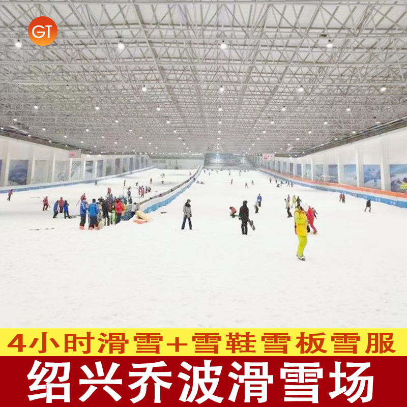 [Shaoxing Qiaobo Ice and Snow World - 4 Hours of Skiing] + Free Tickets for Qiaobo Skiing Ground