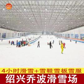 [绍兴乔波冰雪世界-4小时滑雪票]+雪具免费退 绍兴乔波滑雪场门票图片