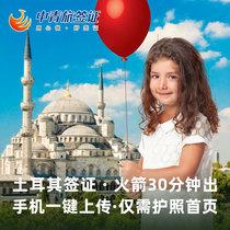 土耳其旅游签证移民局网站中青旅土耳其电子签多次