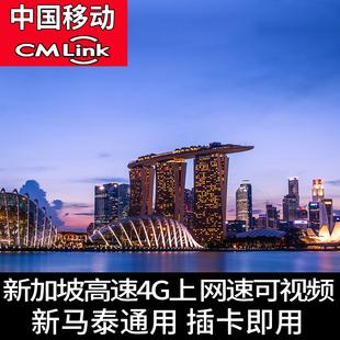 新加坡电话卡可选新马泰手机卡4G上网卡5/7/10天等新马3g无限流量图片