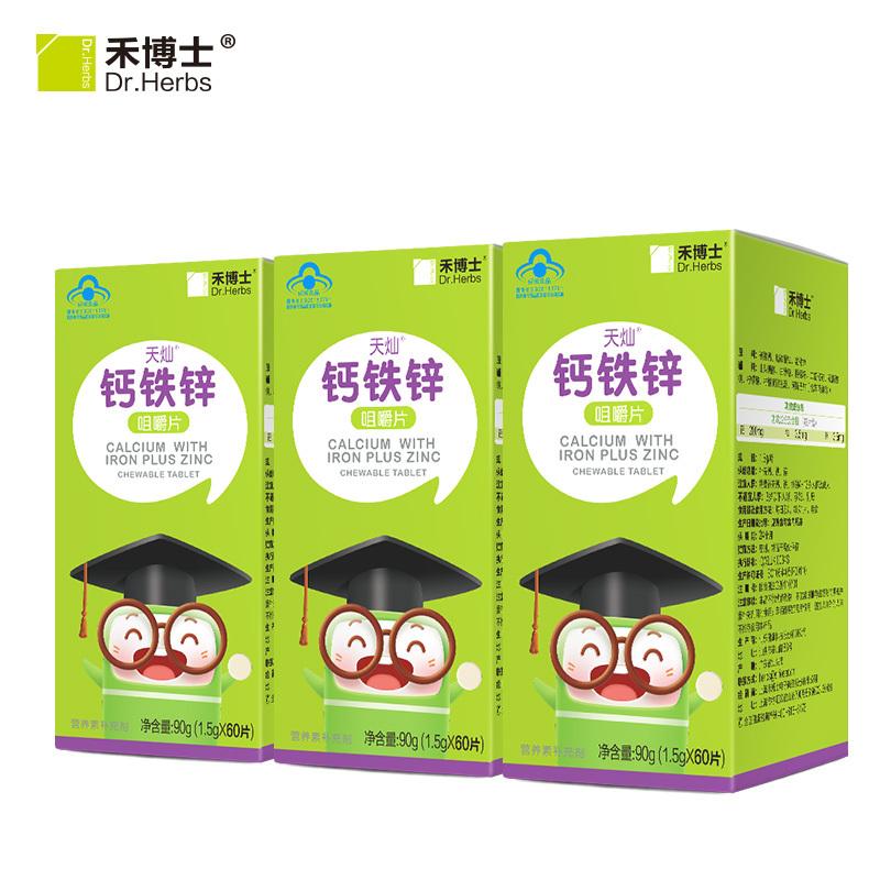 【买1送2】禾博士 钙铁锌咀嚼片3盒 儿童青少年补钙片成长营养素