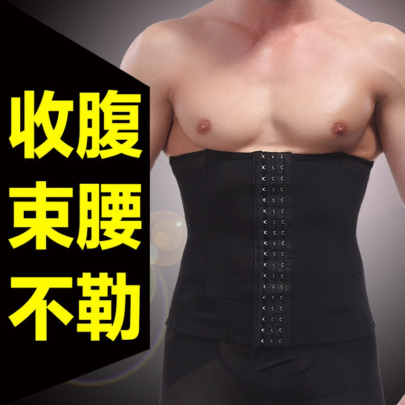 男士收腹束腰带隐形束腹塑身瘦身衣运动减肥腰封减瘦大肚子啤酒肚
