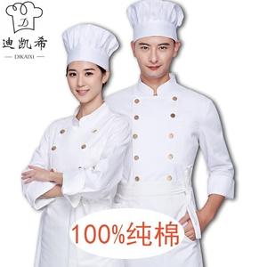 廚師工作服長袖純棉大廚師長酒店西餐廳男女秋冬款廚師服裝廚房白