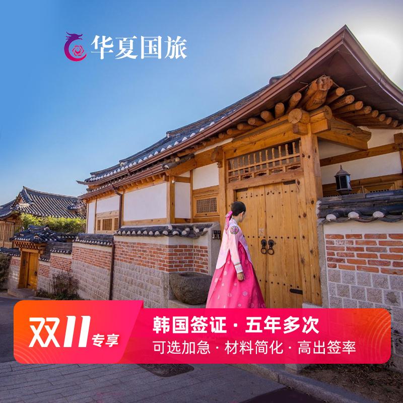 [上海送签]【华夏国旅】韩国签证旅游5年多次往返签证可加急办理