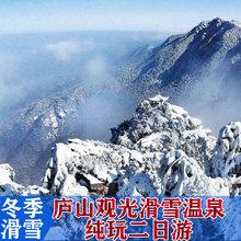 江西旅游南昌出发冬季庐山观光滑雪温泉纯玩跟团二日游住山顶酒店