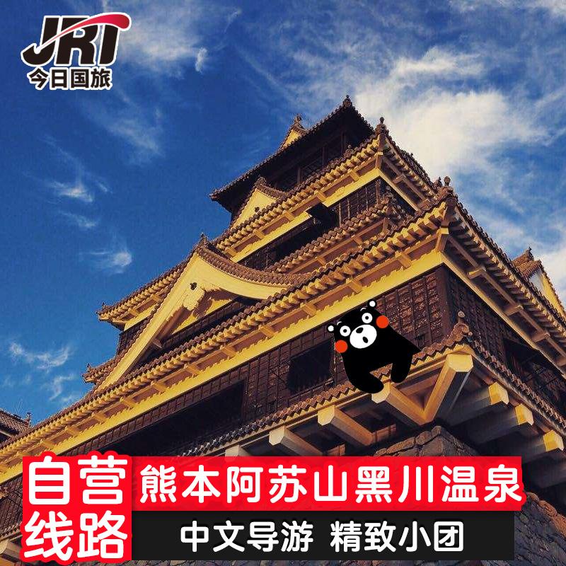 日本旅游熊本一日游阿苏山高千穂峡熊本城天安河原黑川温泉一日游