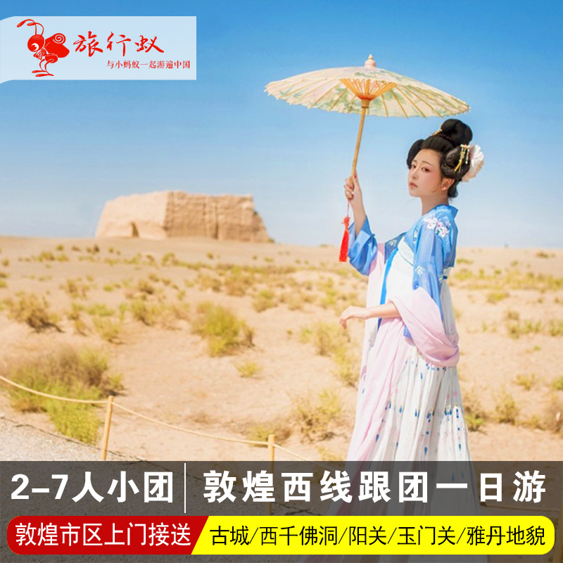 Dunhuang Tourism Yadan landform devil City Yangguan Yumenguan west line quality pure play sunset special line one day tour