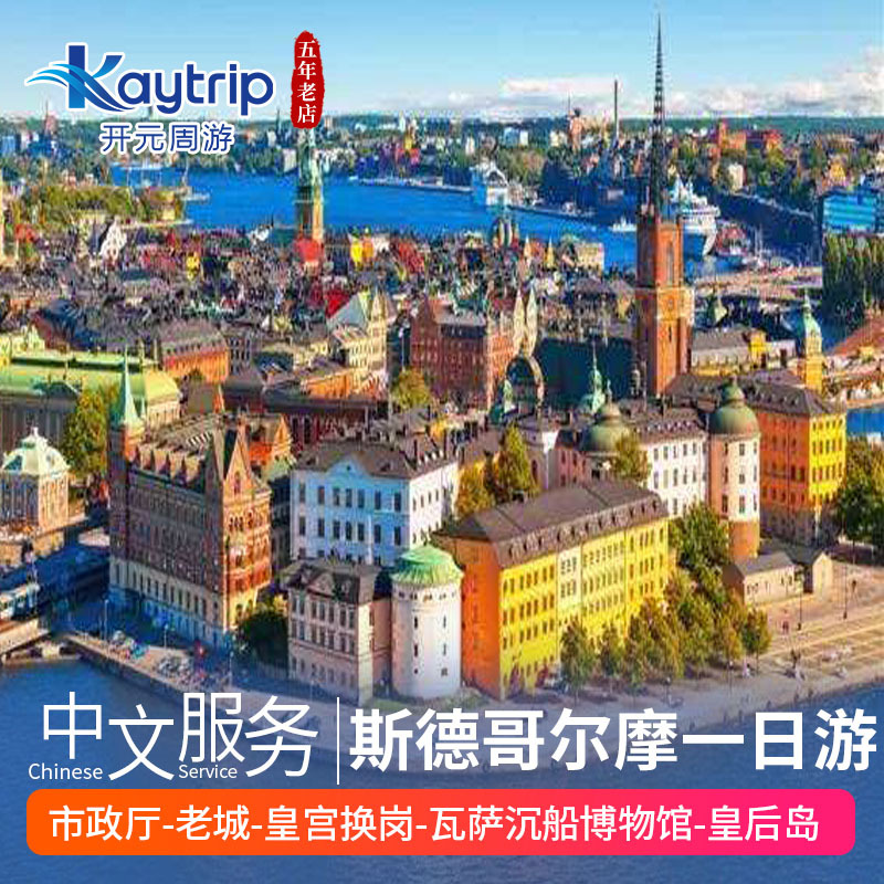 Sweden tour Stockholm leisure day tour old city vasa shipwreck Museum in Stockholm