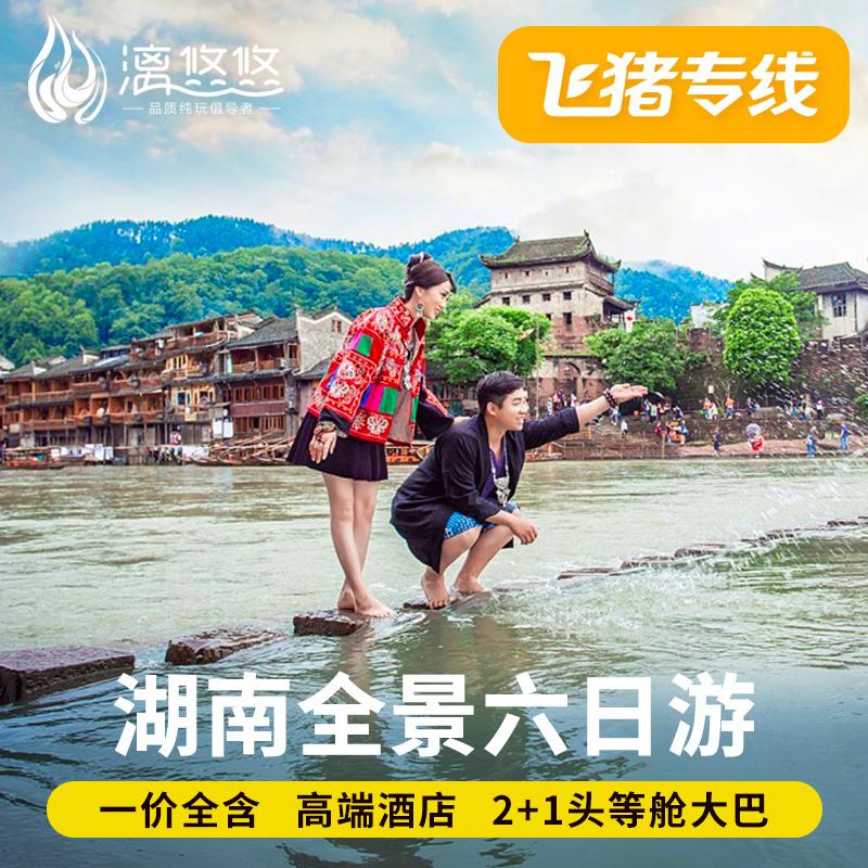 飞猪专线湖南张家界旅游6天5晚跟团游武陵源韶山玻璃桥天门山凤凰