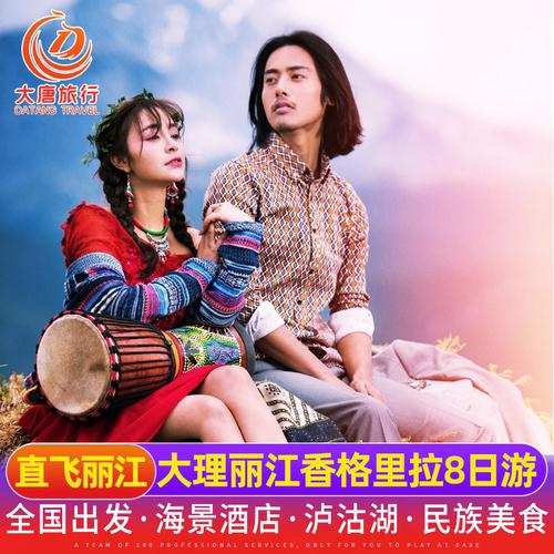 【买一送一】云南旅游 直飞丽江大理香格里拉泸沽湖8天7晚跟团游