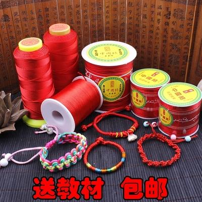 编织线绳红线吊坠绳挂绳红绳手工DIY编织手链项链串珠戒指编织绳 拍下5.98元包邮