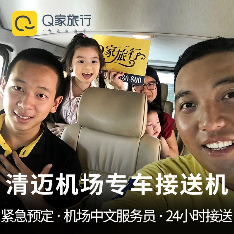 【可接急单】Q家旅行 泰国清迈接机送机服务机场接送机中文