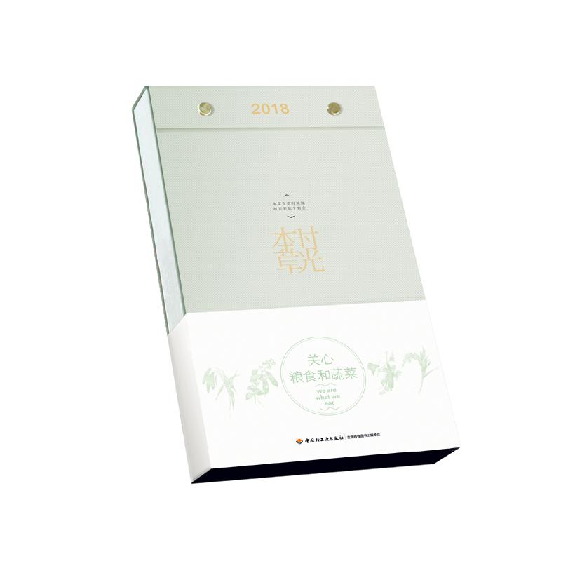 正版现货 2018时光本草 �徘岢� 中国轻工业 9787518416400