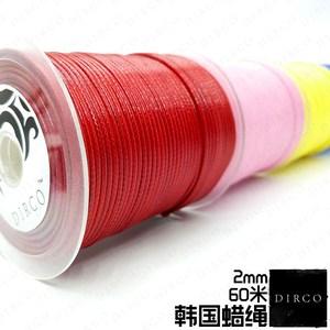 DIRCO韩国蜡绳2mm60米日韩防水多彩手链项链串珠绳DIY饰品材料线