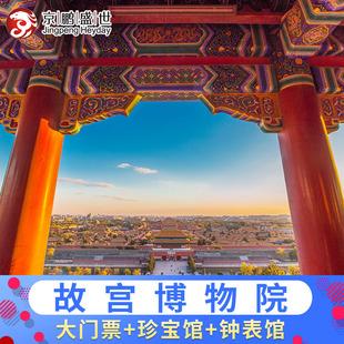 钟表馆 VIP 大门票 珍宝馆 故宫博物院 北京故宫门票 身份证进园
