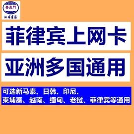 亚洲国际卡实物SIM卡漫游卡日韩新马泰上网卡流量卡亚洲多国船员图片