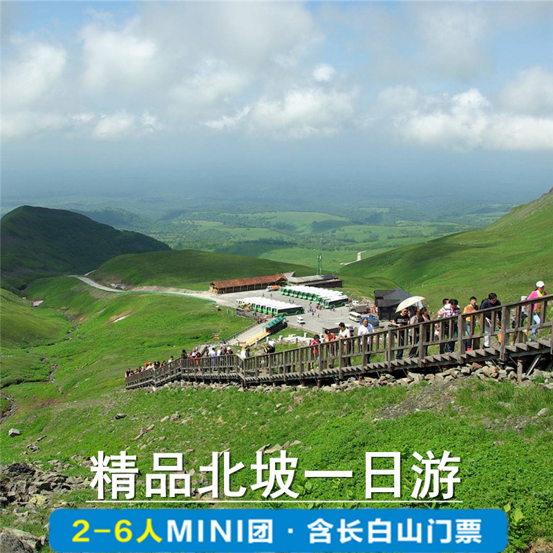 One day tour of magic world on the north slope of Changbai Mountain