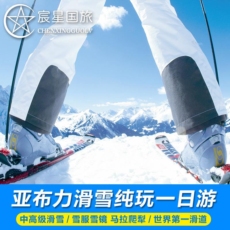 哈尔滨东北旅游亚布力滑雪一日游跟团哈尔滨旅游亚布力滑雪一日