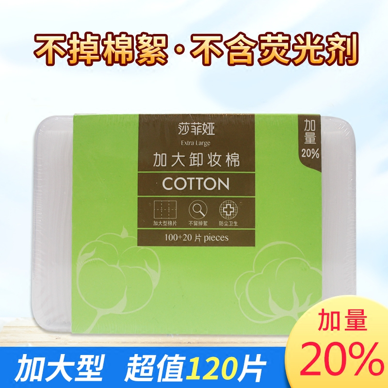 SAFIYA make-up cotton natural pure cotton make-up cotton disposable cleansing and washing towel 120 pieces