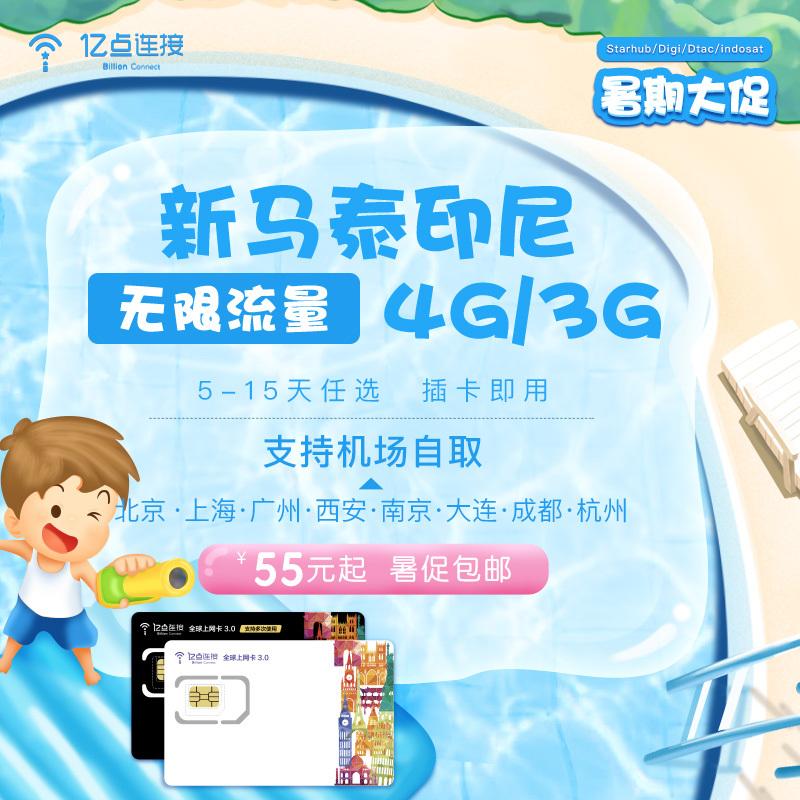 亿点 新马泰印四国通用4G无限流量 马来西亚电话卡7天送通话