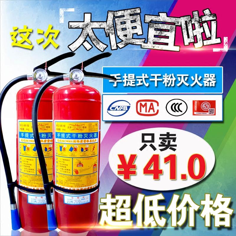 4kg干粉�缁鹌� 4kg 干粉�缁��消防手提式4公斤�缁鹌骷矣�S房