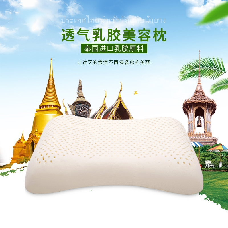 Mzy Thailand imported natural latex beauty pillow womens health massage neck protection bread pillow